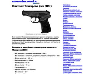 makarova9mm.narod2.ru screenshot