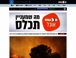 mako.co.il screenshot