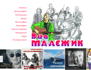 malezhik.ru screenshot