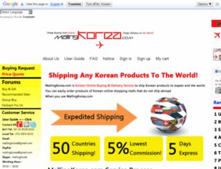 mallingkorea.com screenshot