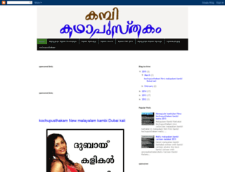 mallukambipusthakam.blogspot.in screenshot