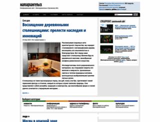 maloarhangelsk.ru screenshot