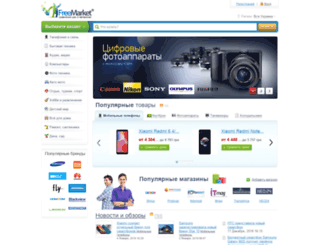 malyavochkaprokat.freemarket.kiev.ua screenshot