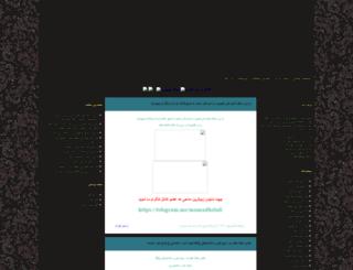 mamadhelali.blogfa.com screenshot