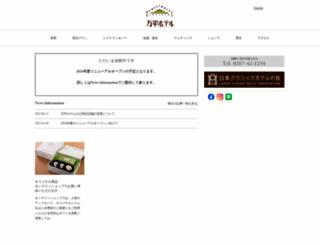 mampei.co.jp screenshot