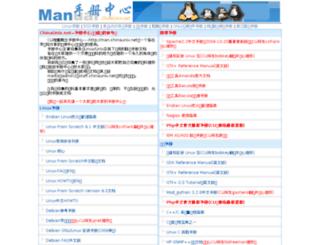 man.chinaunix.net screenshot