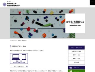 manabi.yasuda-u.ac.jp screenshot