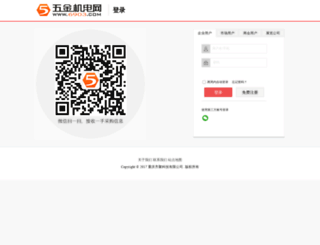 manage.5jjdw.com screenshot