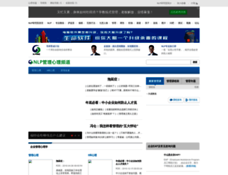 manage.nlp.cn screenshot