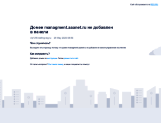 managment.aaanet.ru screenshot