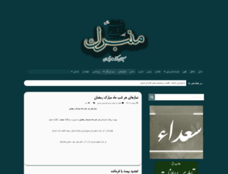 manbarak.ir screenshot