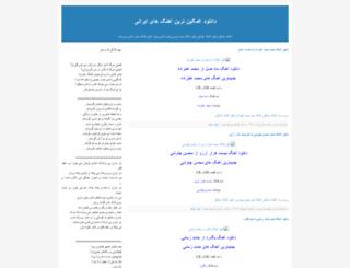 manoqam.blogfa.com screenshot