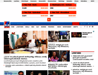 manoramanews.com screenshot