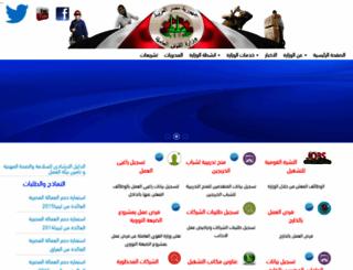 manpower.gov.eg screenshot