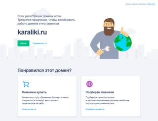 map.karaliki.ru screenshot