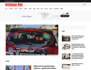marathwadaneta.com screenshot