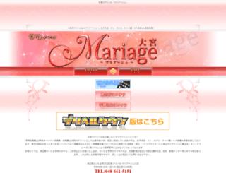 mariage-o.jp screenshot