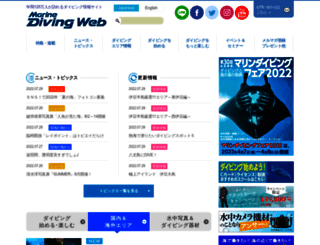 marinediving.com screenshot