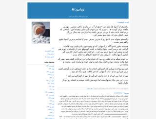 marjanir.blogfa.com screenshot