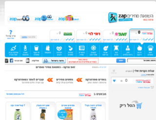 market.zap.co.il screenshot