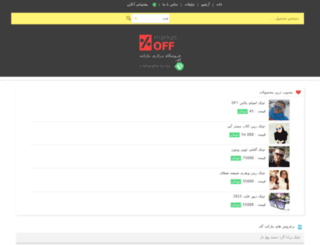 marketoff.ir screenshot