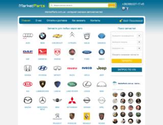 marketparts.com.ua screenshot