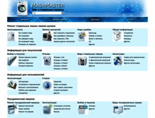 mashmaster.ru screenshot