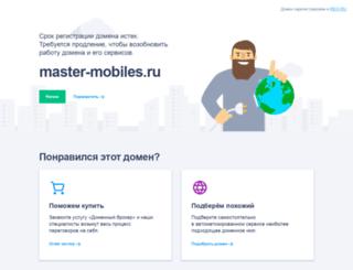 master-mobiles.ru screenshot