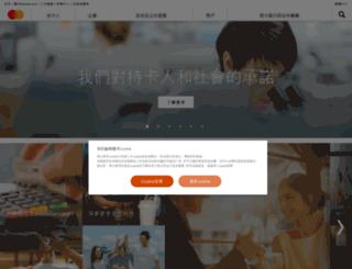 mastercard.com.hk screenshot
