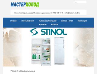masterholod.ru screenshot