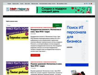 math-helper.ru screenshot