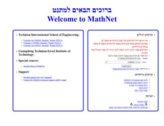 mathnet.technion.ac.il screenshot