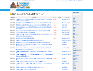 matome-blog.jp screenshot