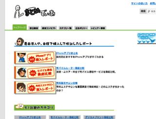 matomedia.jp screenshot