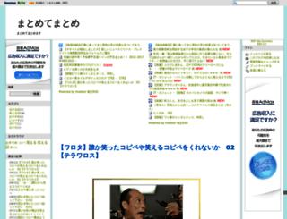 matometematome.seesaa.net screenshot