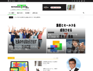 matsumuratakumi.com screenshot