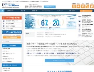 matsuo-print.com screenshot