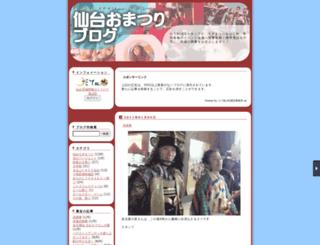 matsuri.da-te.jp screenshot