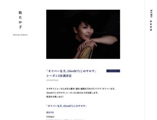 matsutakako.jp screenshot