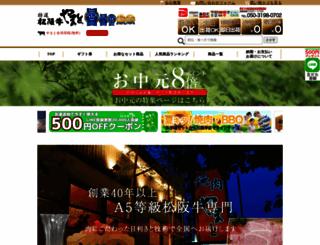matsuzaka-steak.com screenshot