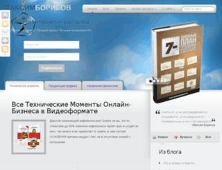 maxborisov.com screenshot