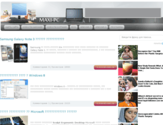 maxi-pc.ru screenshot