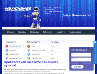 maxichange.com screenshot