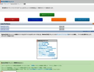 maxima.sourceforge.jp screenshot