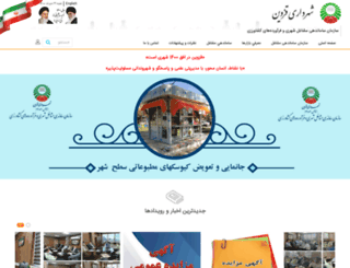 mayadin.qazvin.ir screenshot