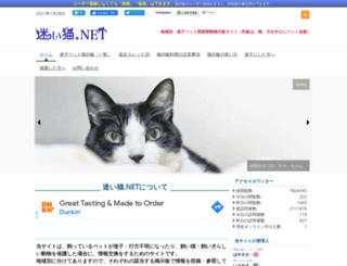 mayoi-neko.net screenshot