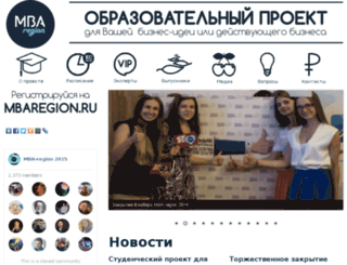 mbaregion.ru screenshot