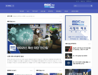 mbcgn.kr screenshot