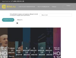 mbilet.ru screenshot