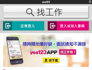mbt2.yes123.com.tw screenshot